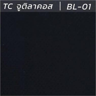 ผ้า TC จูติลาคลอส BL-01
