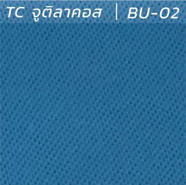 ผ้า TC จูติลาคลอส BU-02