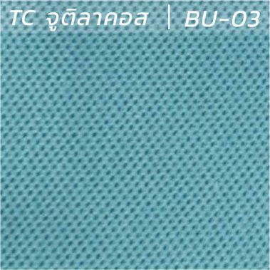 ผ้า TC จูติลาคลอส BU-03