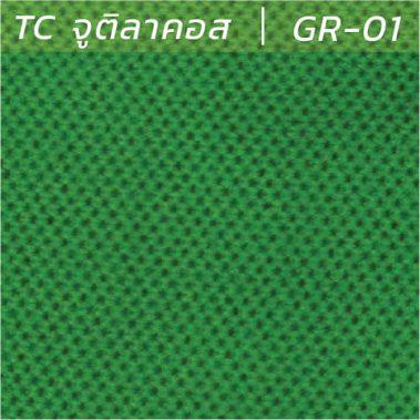 ผ้า TC จูติลาคลอส GR-01