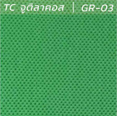 ผ้า TC จูติลาคลอส GR-03