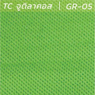 ผ้า TC จูติลาคลอส GR-05