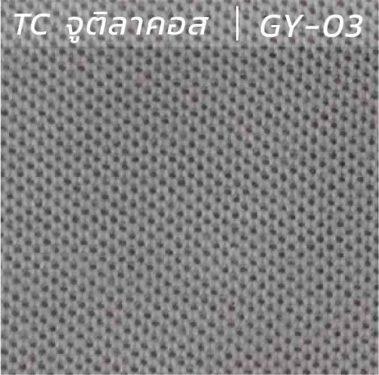 ผ้า TC จูติลาคลอส GY-03