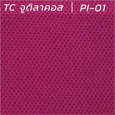 ผ้า TC จูติลาคลอส PI-01