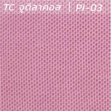 ผ้า TC จูติลาคลอส PI-03