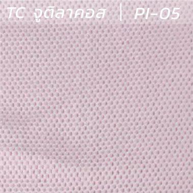 ผ้า TC จูติลาคลอส PI-05