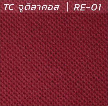 ผ้า TC จูติลาคลอส RE-01