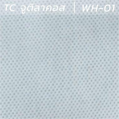 ผ้า TC จูติลาคลอส WH-01